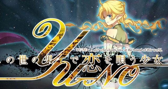11/16(深夜)PC98ナイトスペシャル『この世の果てで恋を唄う少女YU-NO』決定!