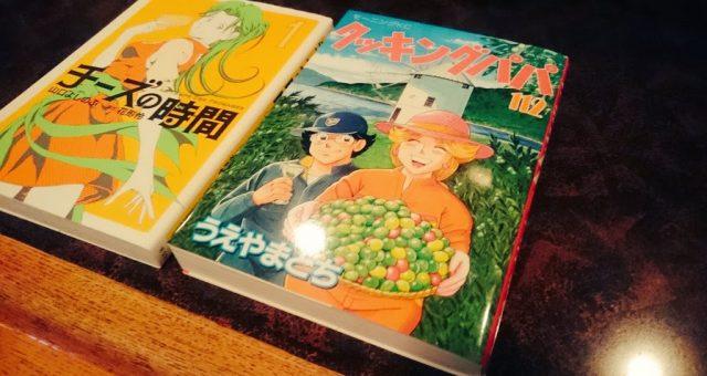 10月24日【漫画研究会!】
