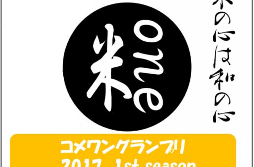 【コメワングランプリ】堂々開幕!